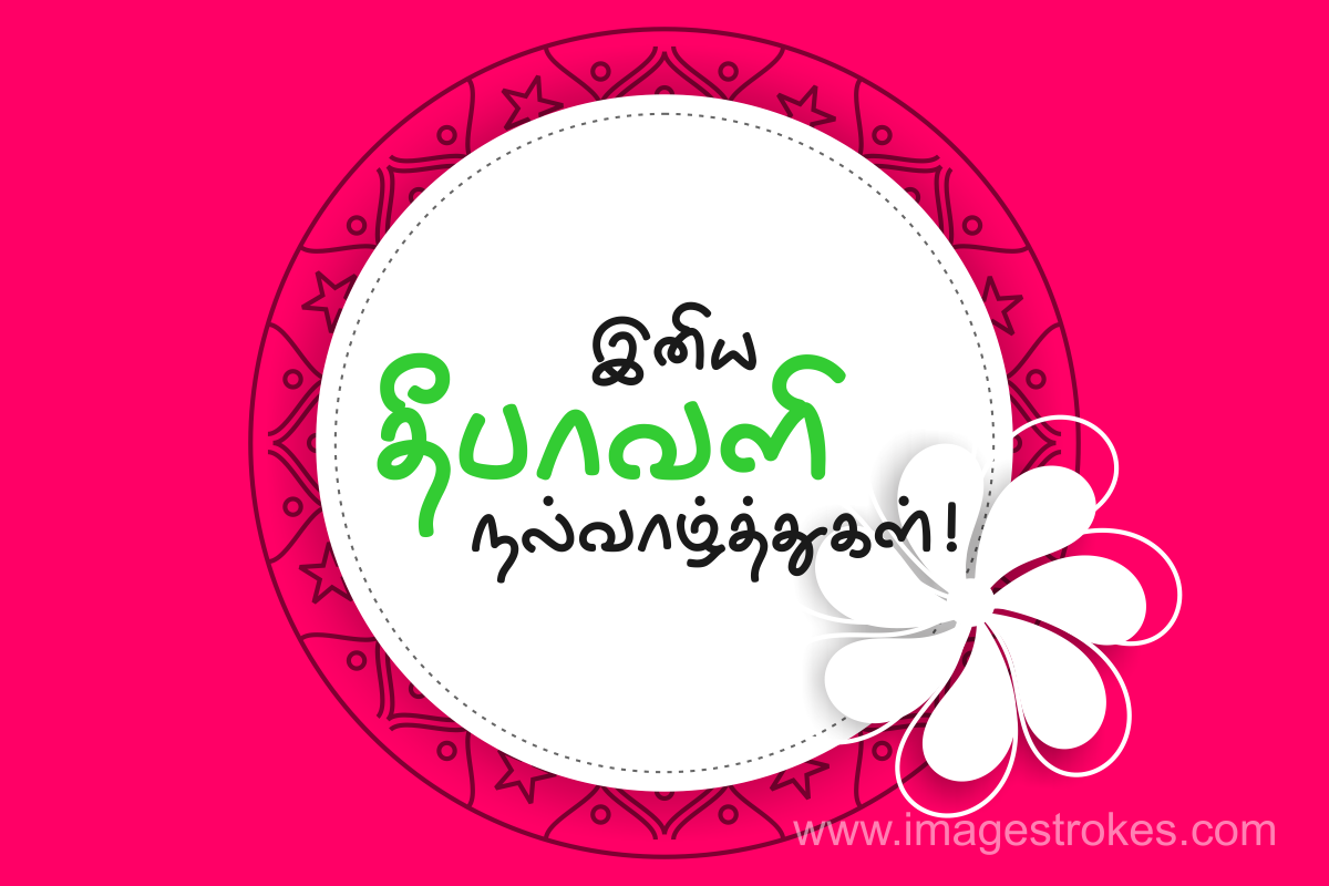 Free Greetings - Deepavali - Download Free Tamil Deepavali Greeting Card